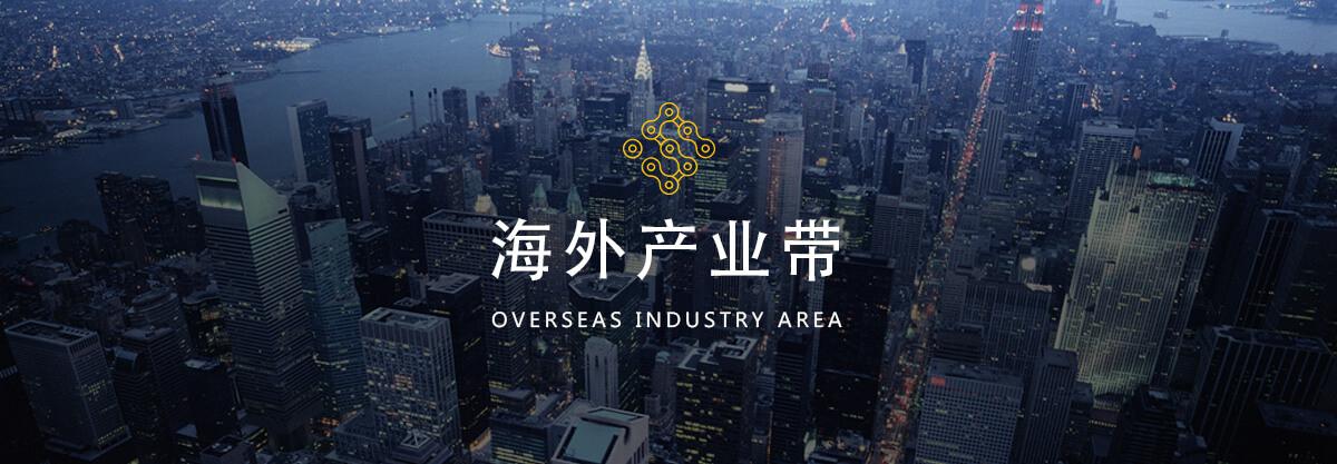 海外产业带