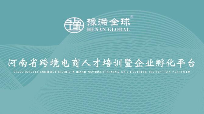 河南省郑州跨境电商人才培训及企业孵化平台豫满全球