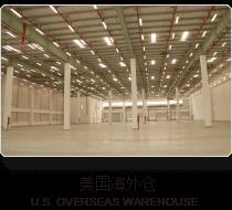 美国海外仓