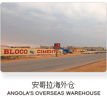 安哥拉海外仓