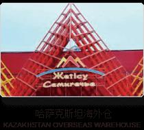 哈萨克斯坦海外仓