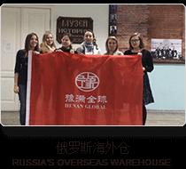 俄罗斯海外仓