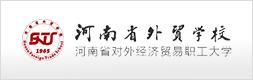 河南省外贸学院