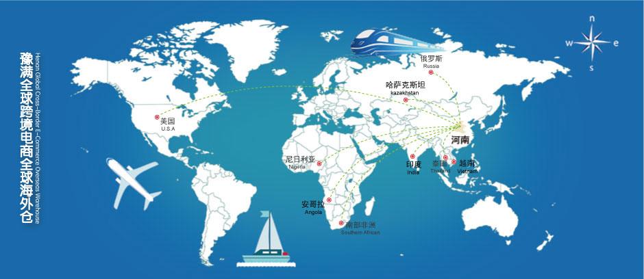 跨境电商全球海外仓
