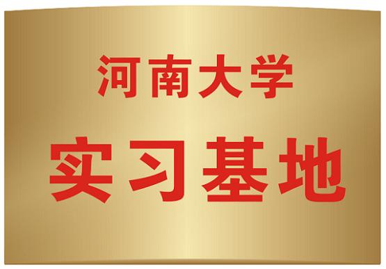河南大学实习基地
