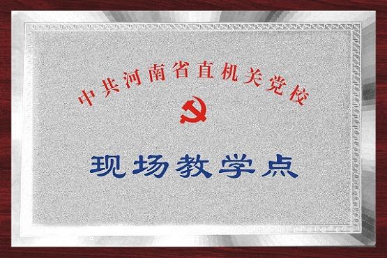 中共河南省直机关党校现场教学点