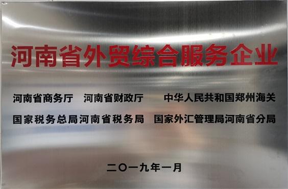 河南省外贸综合服务企业