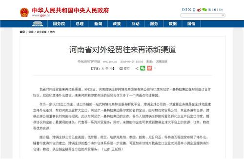 中央人民政府网站发布豫印签约相关新闻。
