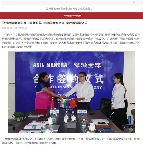 郑州日报新媒体客户端发布豫印签约相关新闻