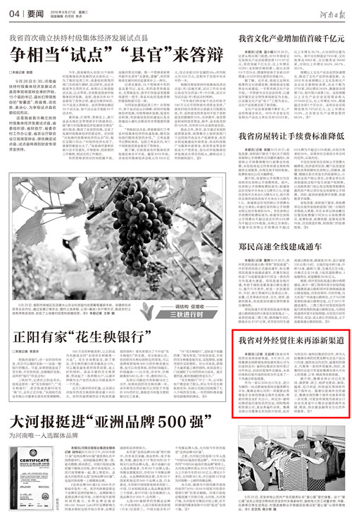 《河南日报》刊发豫印签约相关新闻