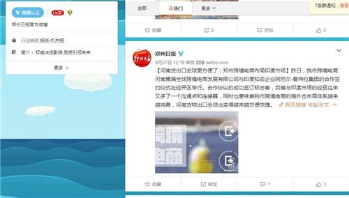 《郑州日报》官微发布豫印签约相关新闻