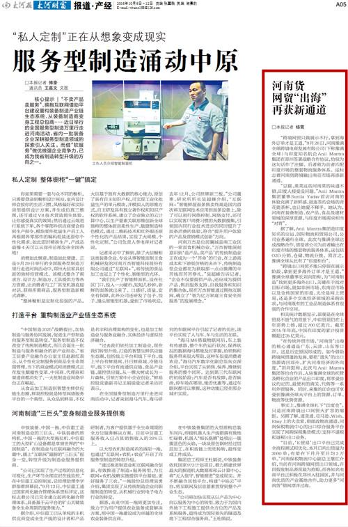 《大河报》刊发豫印签约相关新闻(红框内)