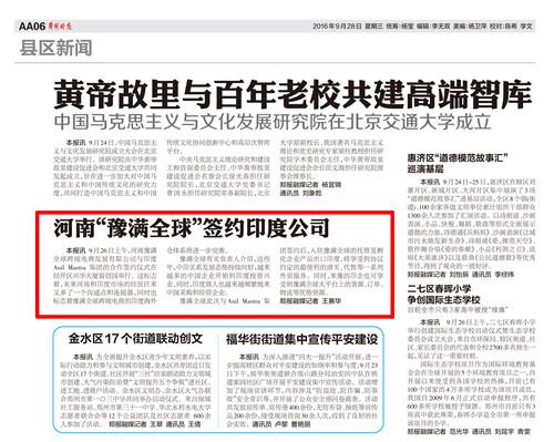 《郑州晚报》刊发豫印签约相关新闻