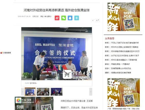 南日报新媒体发布豫印签约相关新闻