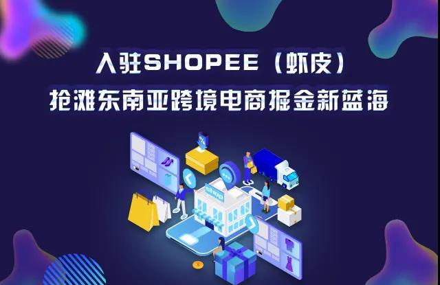 入驻shopee虾皮,抢滩东南亚跨境电商掘金新蓝海