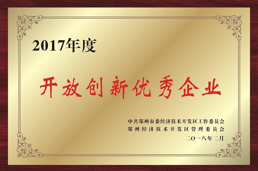 郑州市经开区开放创新优秀企业