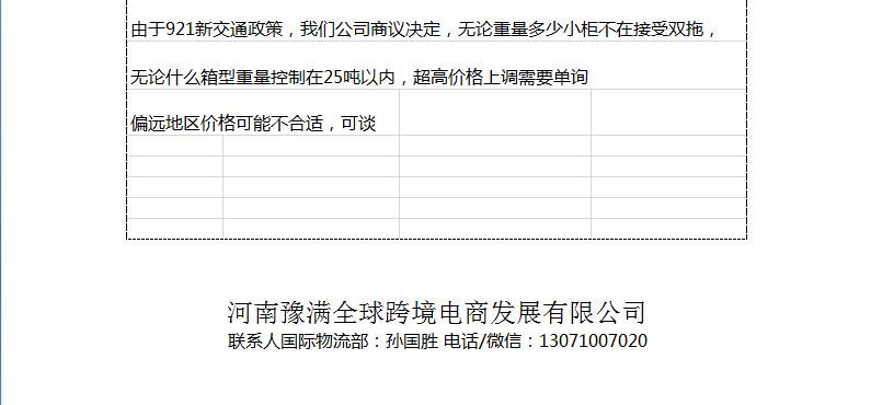 河南十八地市至青岛陆运价格表注意事项