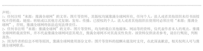网站版权声明.png