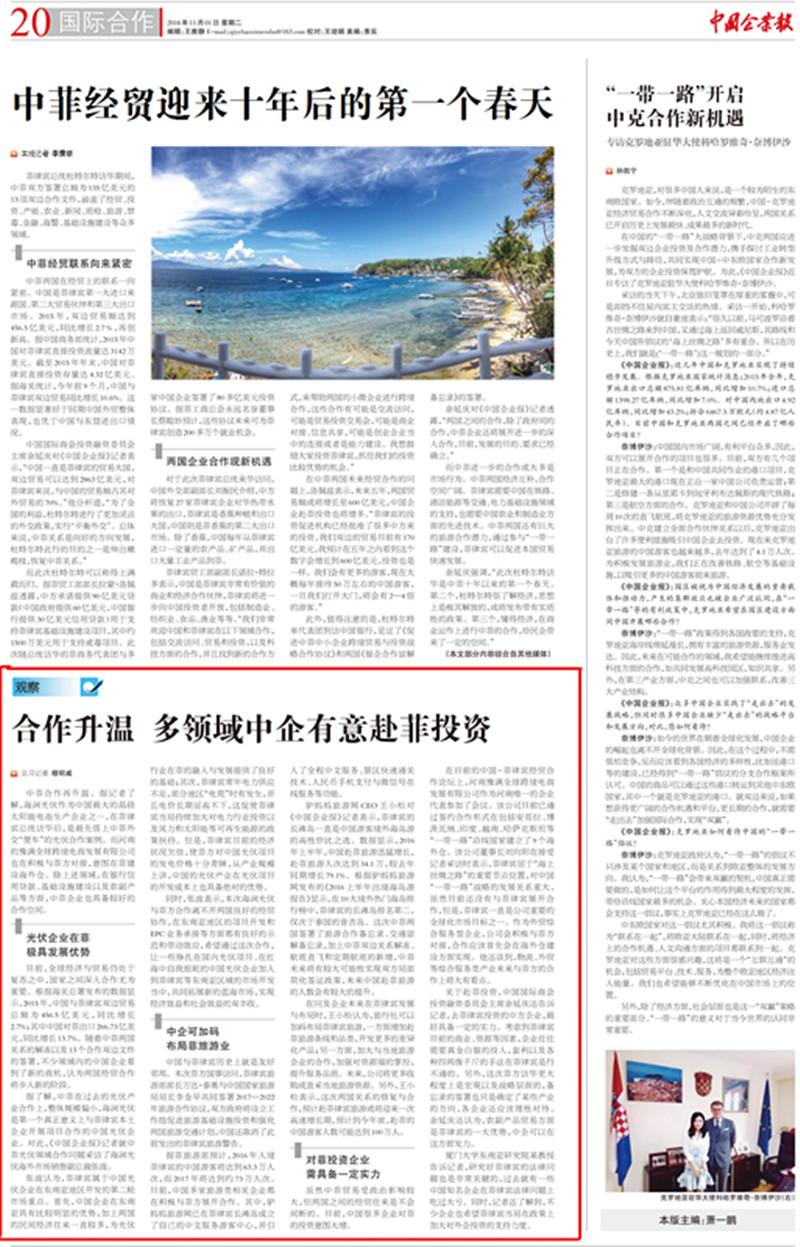中国企业报正版_副本.jpg