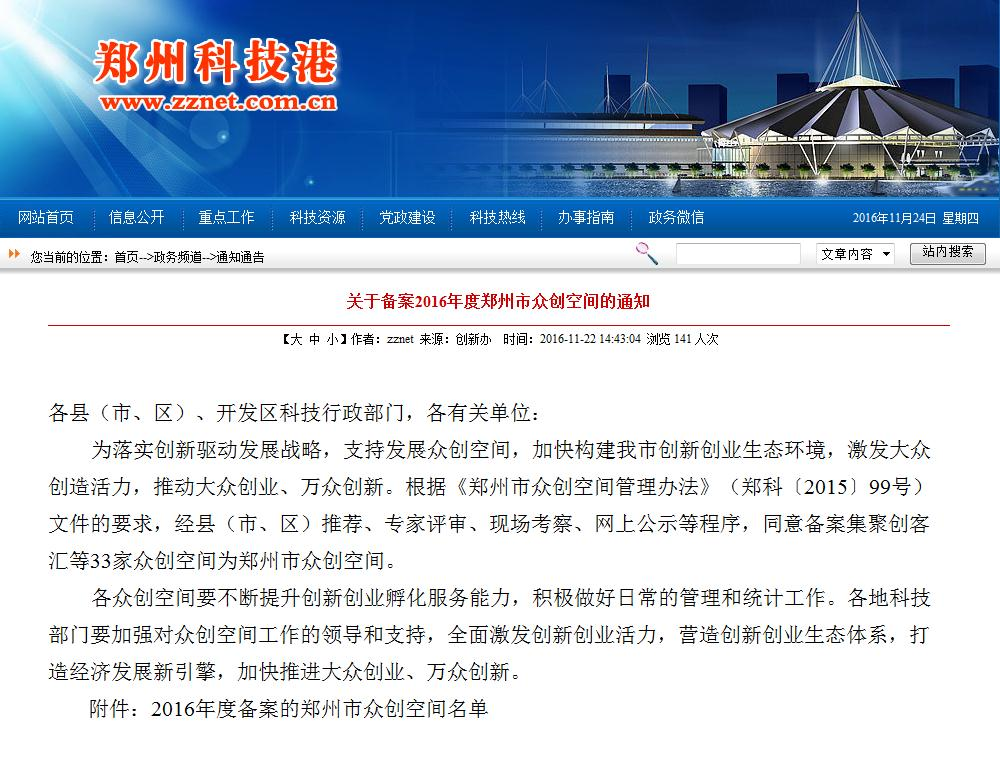 关于备案2016年度郑州市众创空间的通知