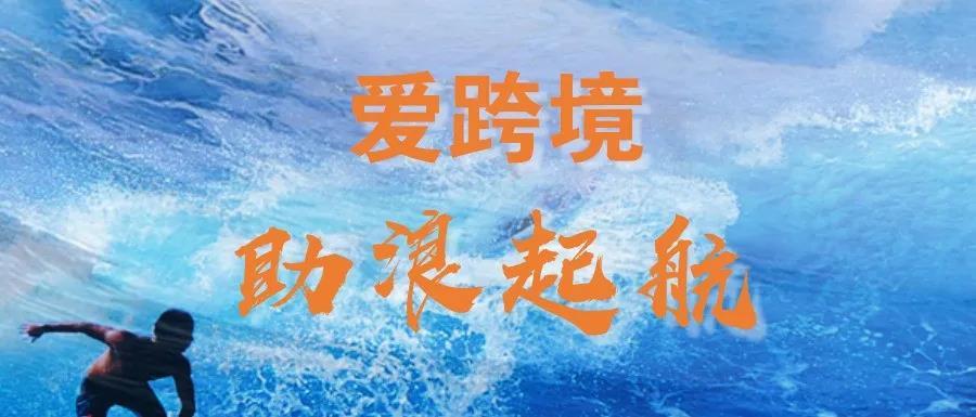 """爱跨境""""助浪""""计划起航"""