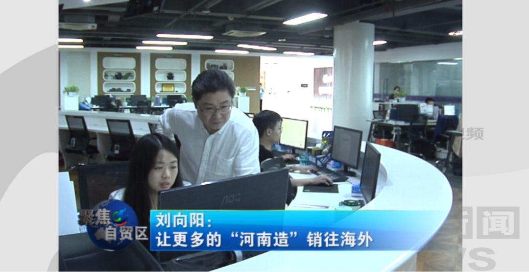 河南电视台新闻频道《聚焦自贸区》栏目走进豫满全球
