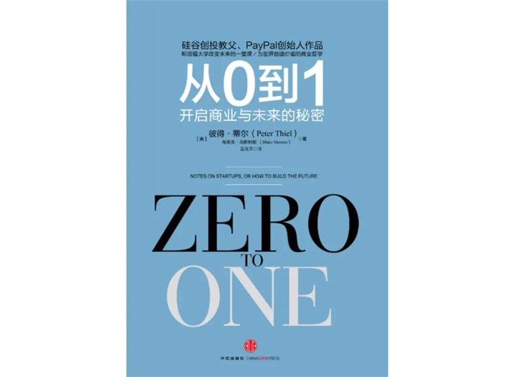 图|彼得·蒂尔著《从0到1》,西方更擅长从0到1的创新
