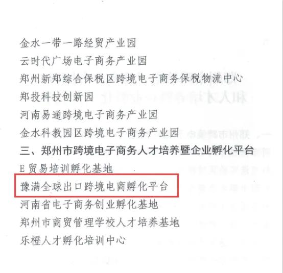郑州市跨境电子商务人才培养暨企业孵化平台
