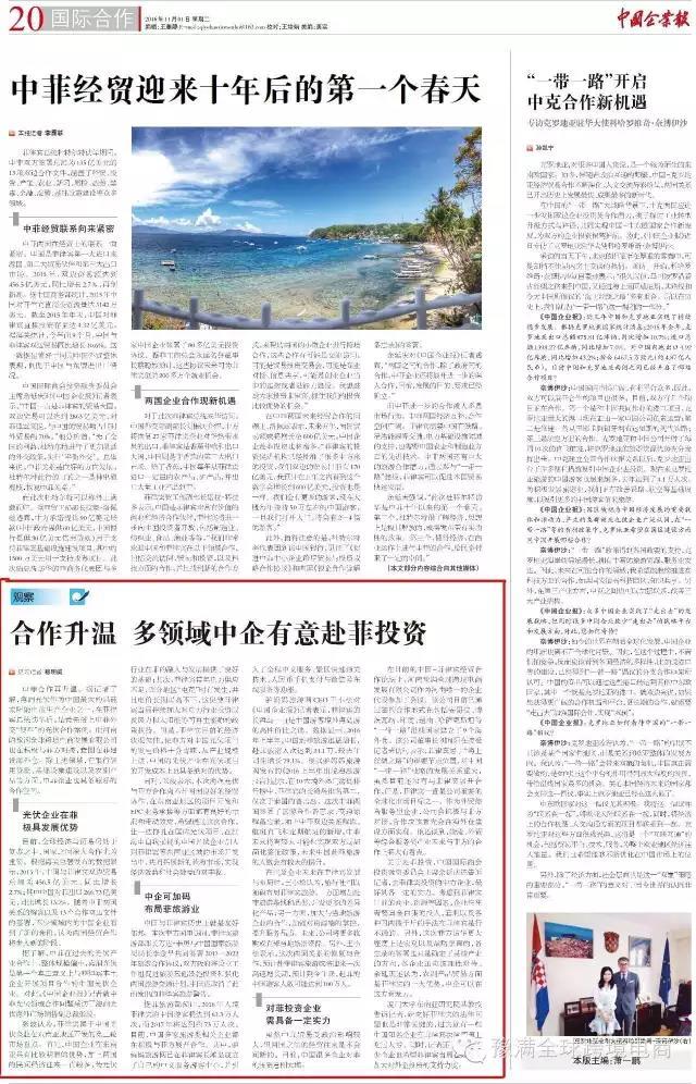 ▲11月1日,《中国企业报》纸质版发文《合作升温多领域中企有意赴菲投资》