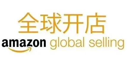 亚马逊跨境电商全球开店