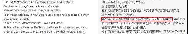 亚马逊真的要解除FBA发货限制?真的假的?!1