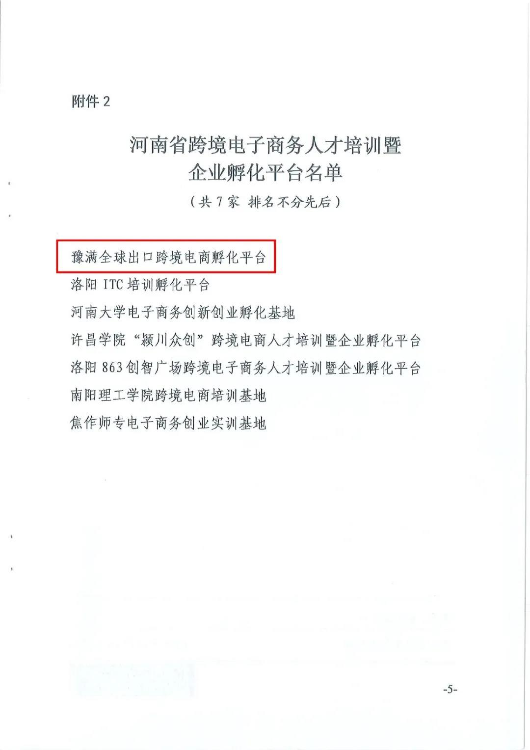 豫满全球获批河南省跨境电商人才培养暨企业孵化平台5