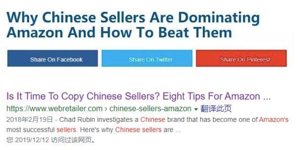 亚马逊跨境电商:了不起的中国卖家2