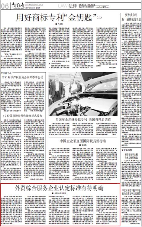 中国贸易报-纸质-认定标准.png