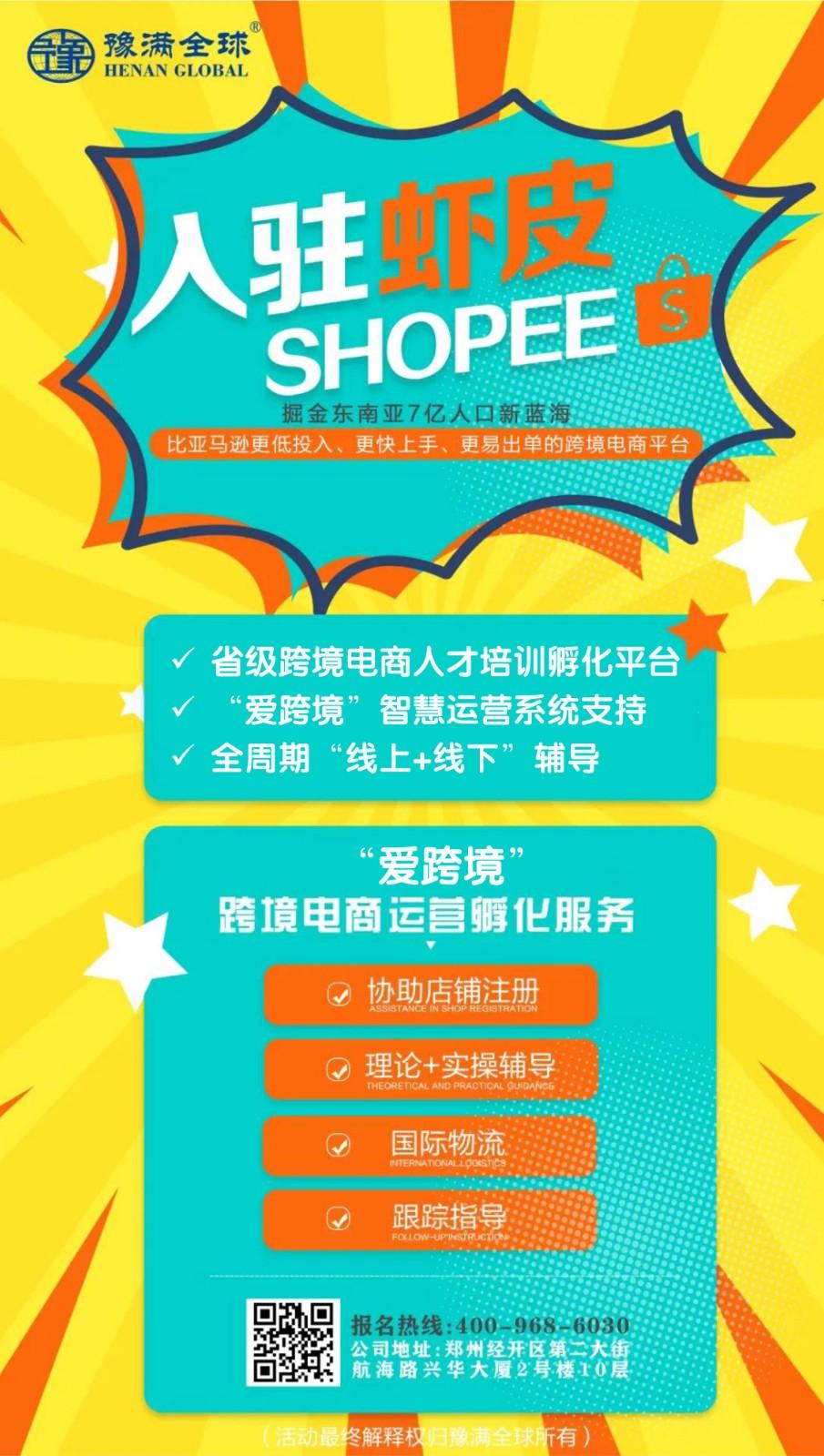 Shopee海报.jpg