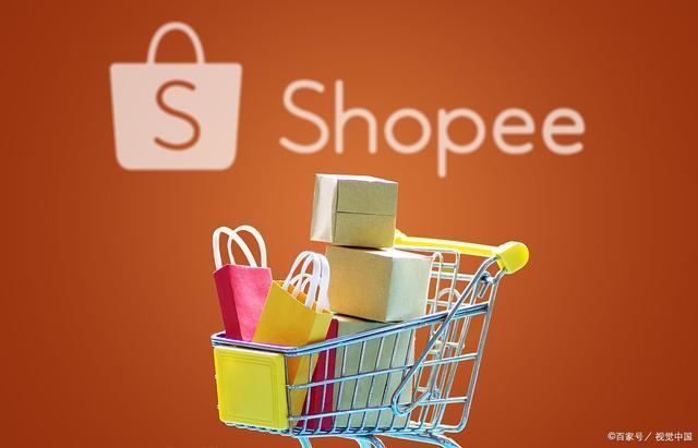 shopee虾皮跨境电商怎么注册店铺?