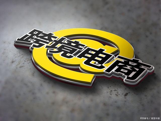 青岛跨境电商公司:跨境电商行业怎么样