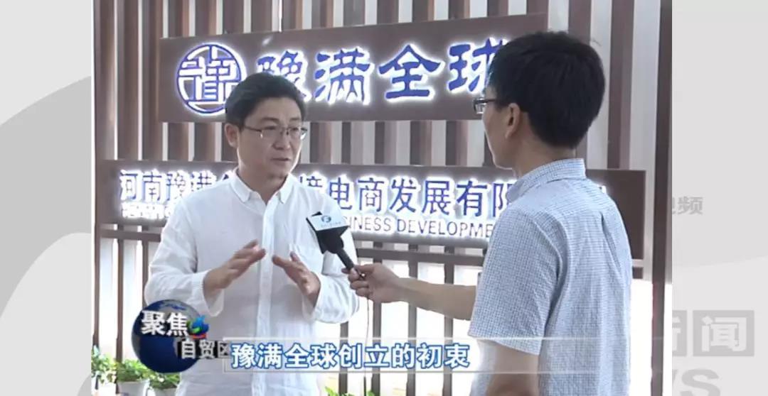 河南电视台新闻频道《聚焦自贸区》栏目走进豫满全球1