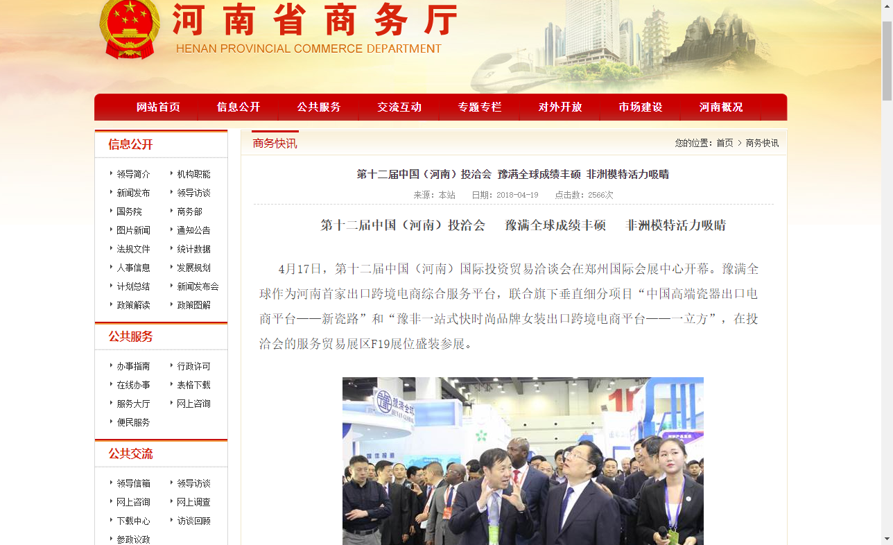 河南省商务厅:第十二届中国(河南)投洽会 豫满全球成绩丰硕 非洲模特活力吸睛