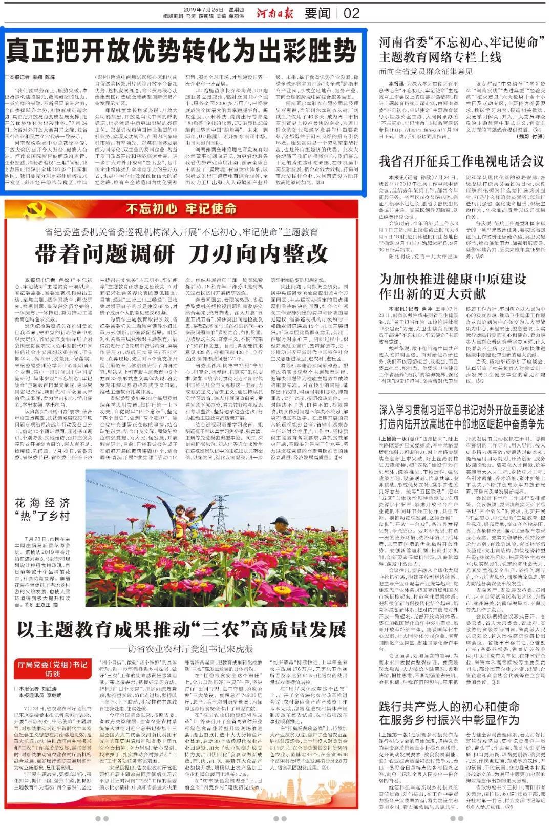 7月25日的河南日报要闻|02(蓝框内为报道文章)