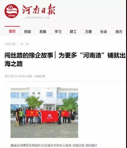 《河南日报》(官网)截图