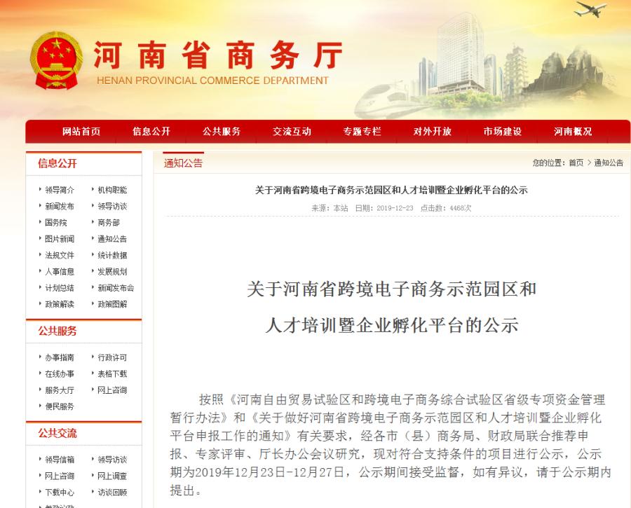 2020年2月,河南省商务厅认定豫满全球等7个平台为河南省跨境电子商务人才培训暨企业孵化平台,鼓励完善人才培训等功能,健全跨境电商人才培训体系