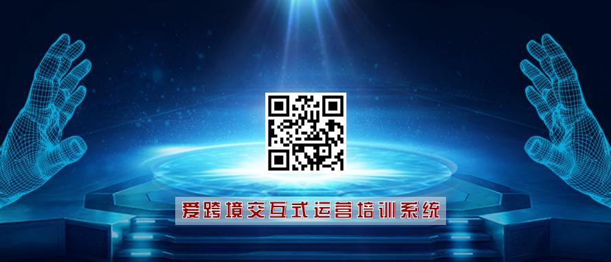 爱跨境交互式运营培训系统报名二维码