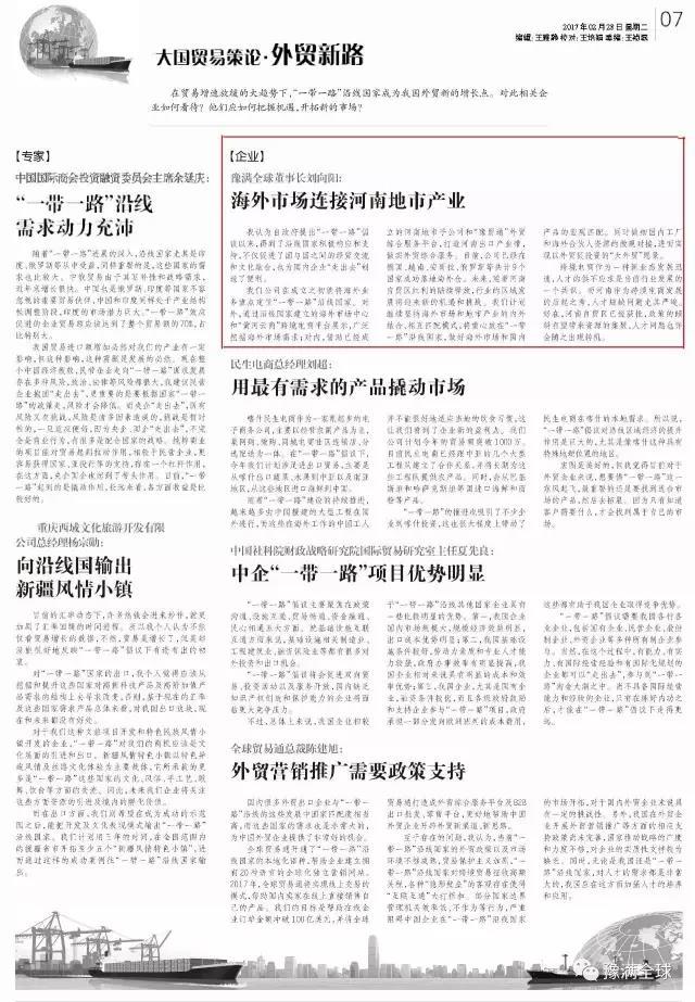 """《中国企业报》(纸质版)""""大国贸易策论·外贸新路""""专版,关于刘向阳先生的专访被置顶刊发。"""