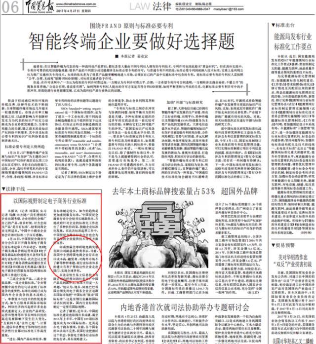 《中国贸易报》4月27日报纸截图