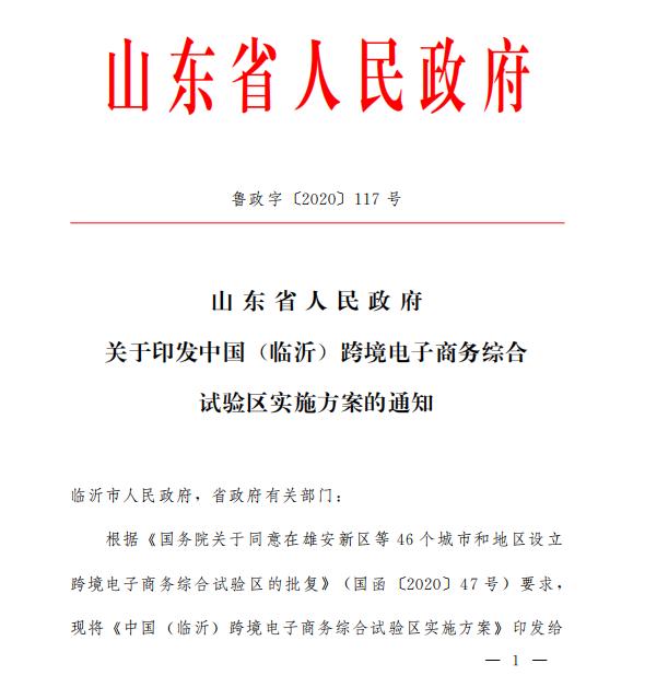 山东省人民政府发布《关于印发中国(临沂)跨境电子商务综合试验区实施方案的通知》