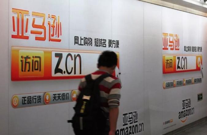 网上购物亚马逊跨境电商