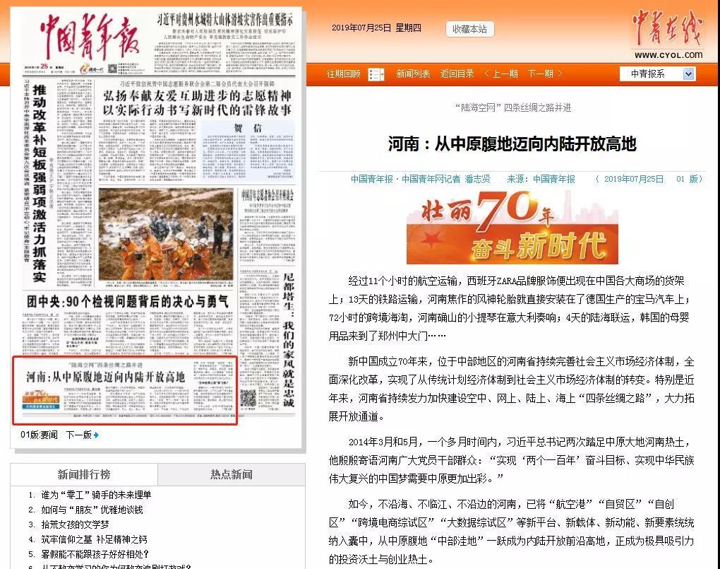 7月25日的中国青年报头版
