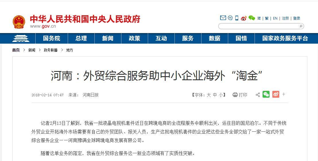 """中央人民政府报道河南:外贸综合服务助中小企业海外""""淘金"""""""