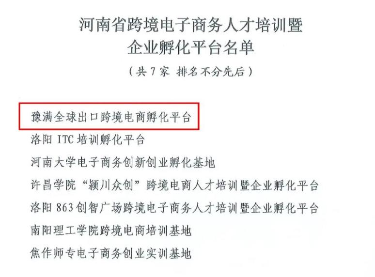 河南省跨境电子商务人才培训暨 企业孵化平台名单